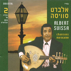 Chansons Marocaines - אוסף 2
