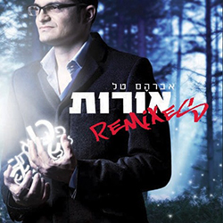 אורות Remixes