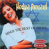 Sings The Best of Israel