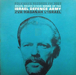 Songs of the Israel Defence Army