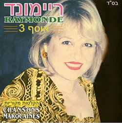 Chansons Marocaines - אוסף 3