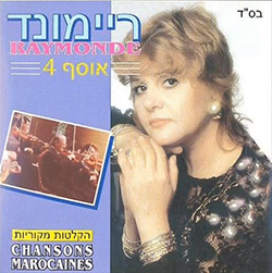Chansons Marocaines - אוסף 4