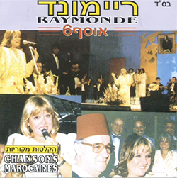 Chansons Marocaines - אוסף 6