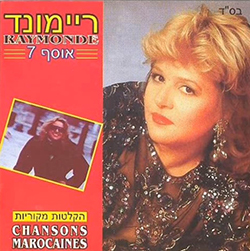 Chansons Marocaines - אוסף 7