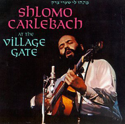 פתחו לי שערי צדק At The Village Gate