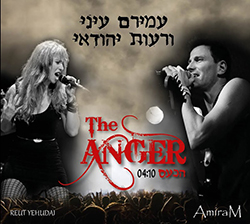 The Anger (הכעס)