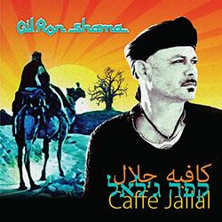 קפה ג'לאל