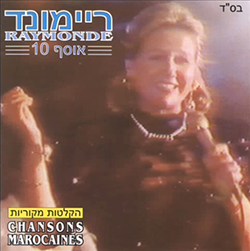 Chansons Marocaines - אוסף 10