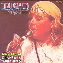 Chansons Marocaines - אוסף 11