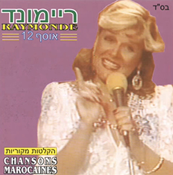Chansons Marocaines - אוסף 12
