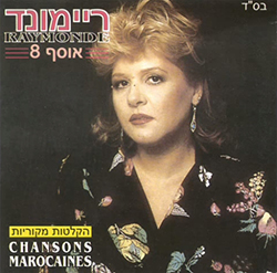 Chansons Marocaines - אוסף 8