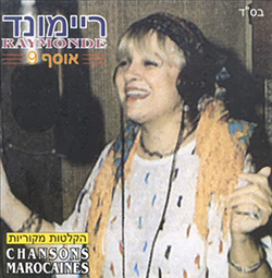 Chansons Marocaines - אוסף 9